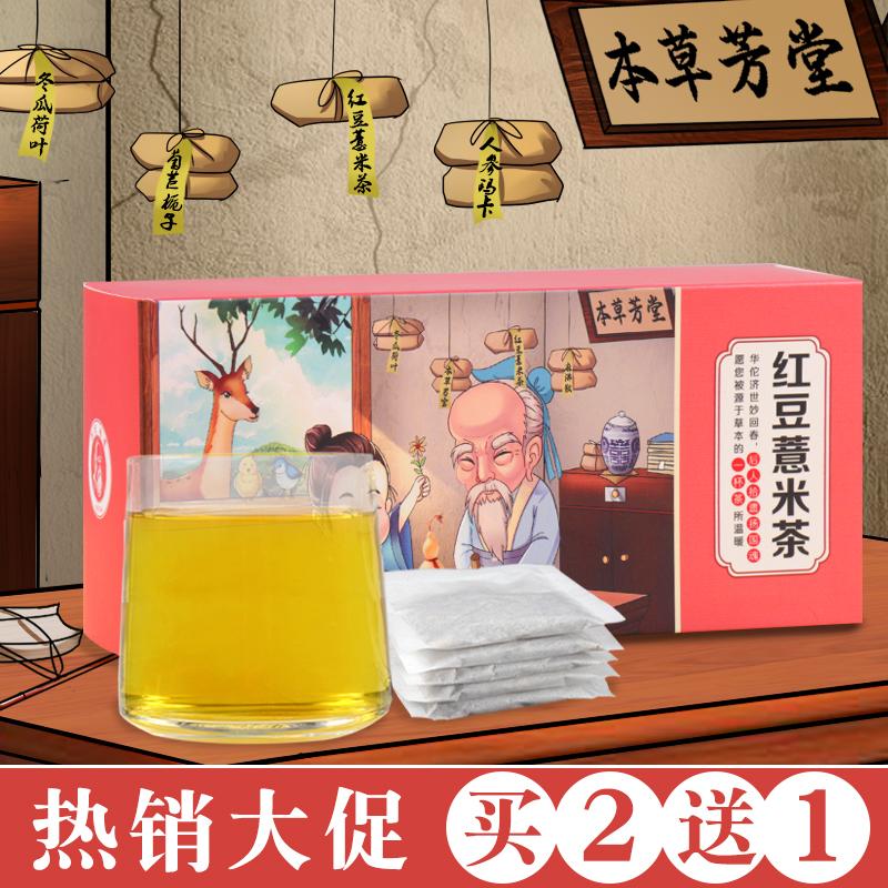 红豆薏米茶芡实茶赤小豆薏仁茶祛去除茶湿茶苦荞大麦茶叶花茶包重