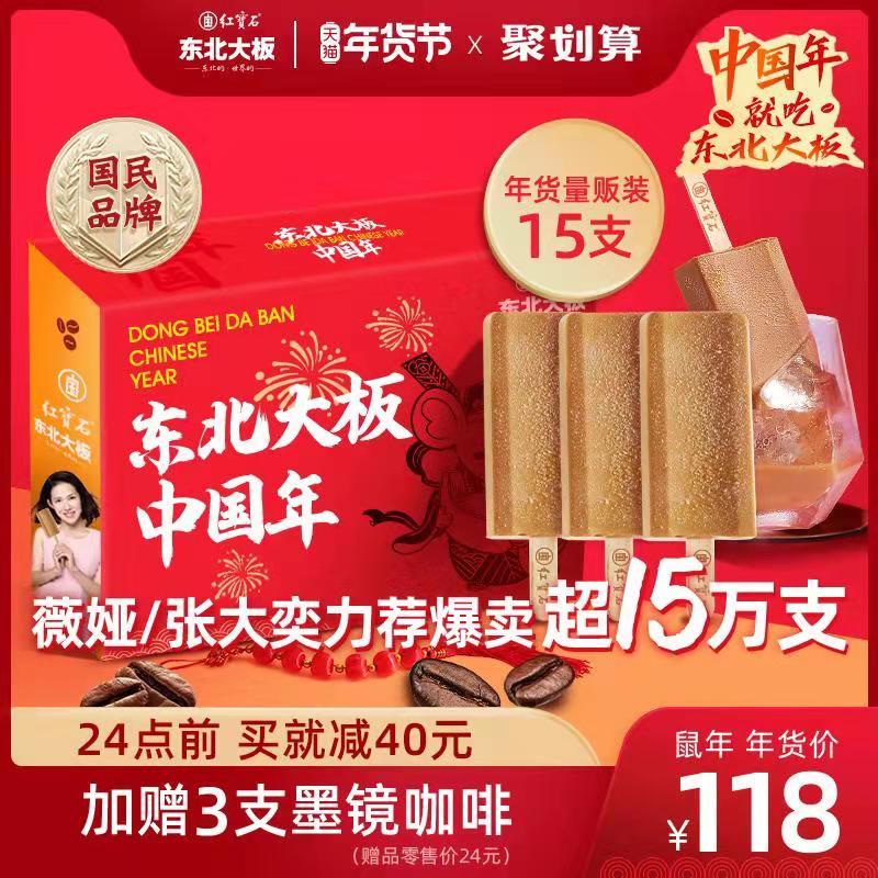 薇娅&张大奕推荐 东北大板墨镜咖啡网红冰淇淋87g 12支雪糕批整箱图片