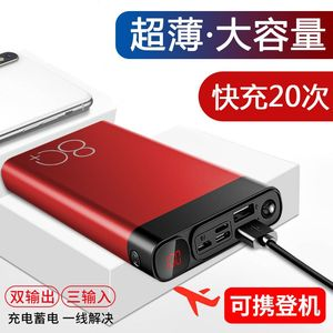 Charging treasure 20,000 mAh large capacity OPPO Apple Xiaomi Huawei mobile phone universal mobile power supply ultra-thin