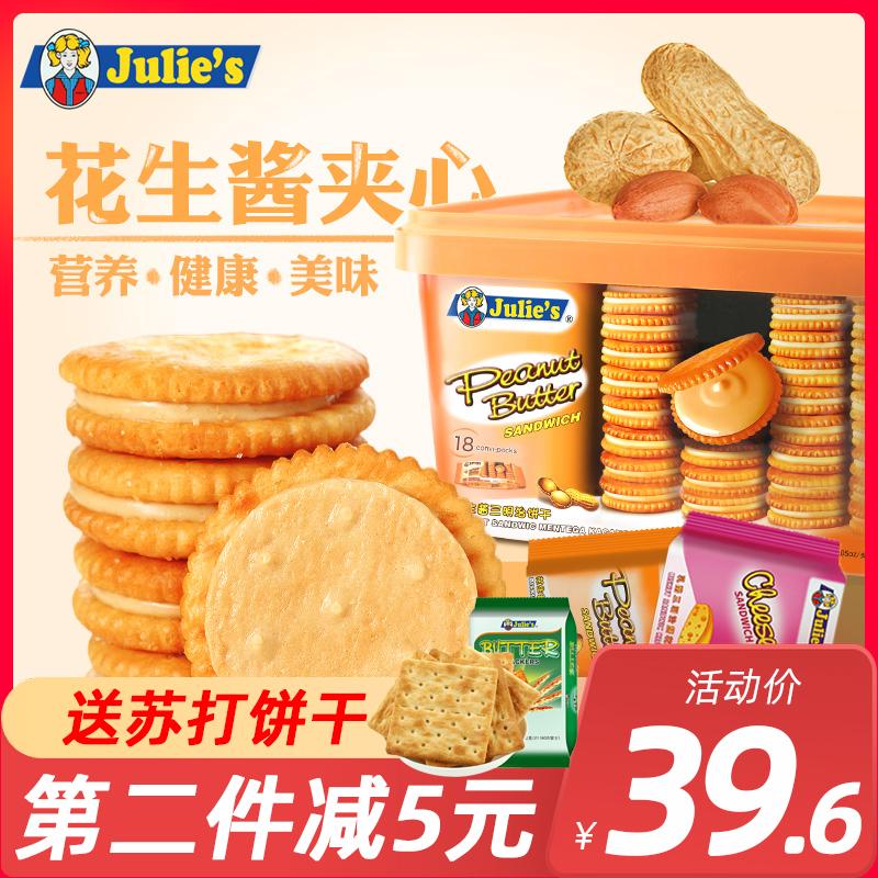 茱蒂丝花生酱三明治夹心饼干540g马来西亚进口零食julies乳酪饼干