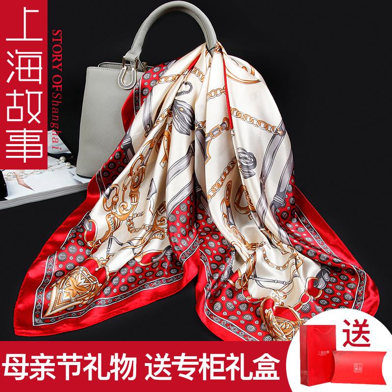 上海故事丝巾女春秋百搭轻薄款大方巾正方形仿90cm四方形真丝围巾