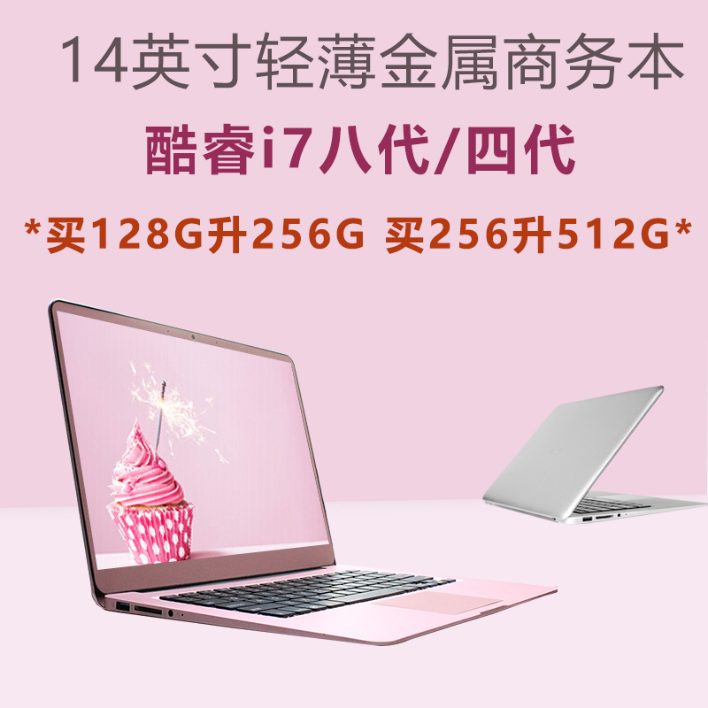 14寸粉色超薄女生款笔记本电脑女i7超级本学生商务本办公学习LOL图片