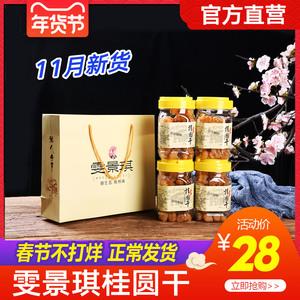 New in November [Enterprise shop Guilin specialty Wen Jingqi Longan dry premium Bobai Longan meat without core and shell