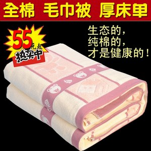 Cotton thick towel blanket single double old-fashioned towel quilt cotton autumn and winter thick sheets nap blanket blanket
