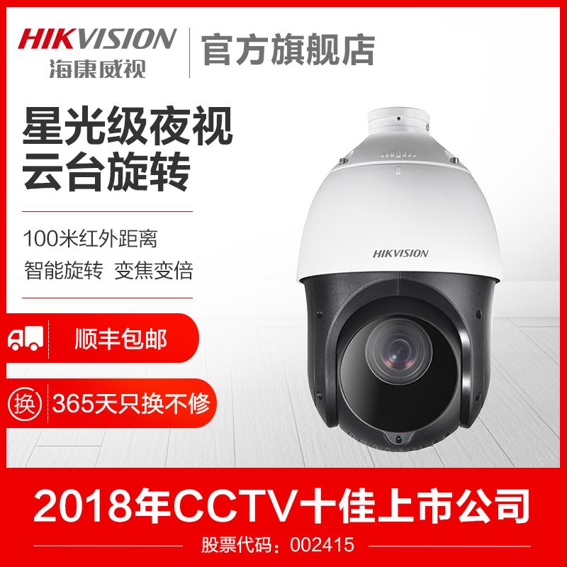 海康威视监控球机400万室外360度变焦球型摄像头DS-2DC4423IW-D