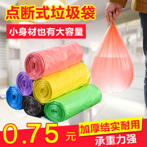 Household department store medium large kitchen disposable point off black household plastic bag thick garbage bag roll