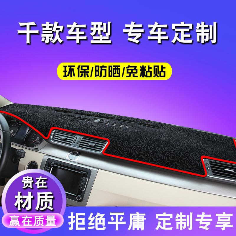 点击查看商品:新款汽车仪表台避光垫中控台防晒垫遮阳垫遮光垫内饰改装专用防滑