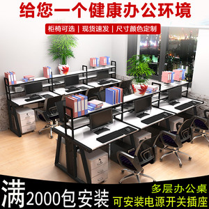Popular desks and chairs 2 2 4 4 6 6 8 8 10 people computer combination furniture studio staff