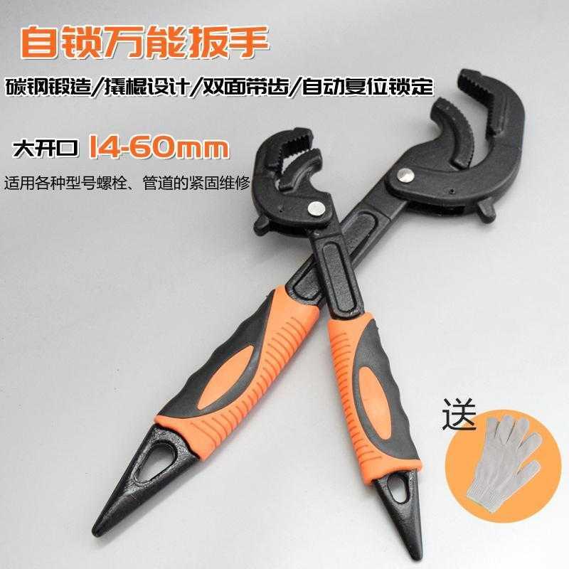 万能扳手快速活口管钳多功能活动扳手万用开口扳子自紧修水管工。