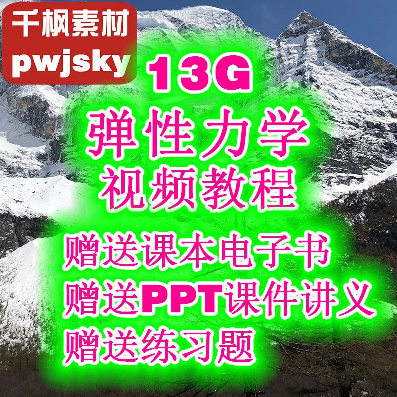 弹性力学视频教程徐芝纶版塑性基础网课赠电子书习题PPT讲义课件
