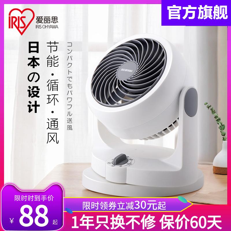 日本爱丽思IRIS家用对流空气循环扇台式静音空调落地扇床头电风扇