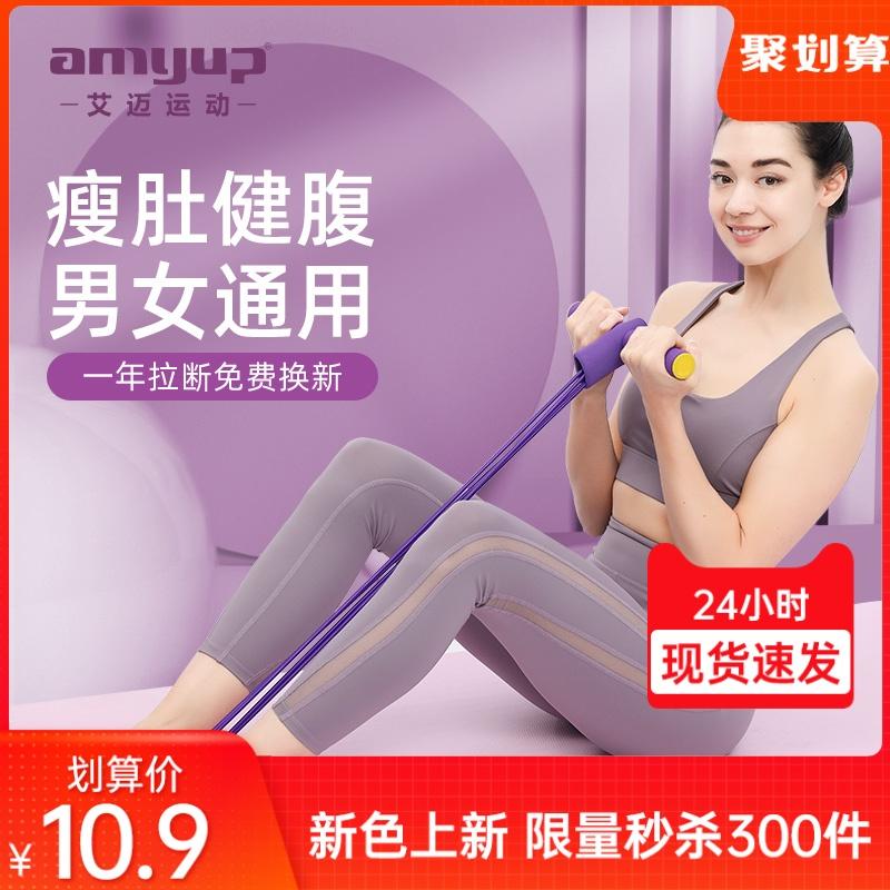 脚蹬拉力器仰卧起坐辅助女瘦肚子瑜伽健身器材家用减肥卷腹弹力绳
