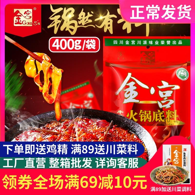 金宫牛骨汤火锅底料400g 麻辣烫调料牛油冒菜串串调味料包