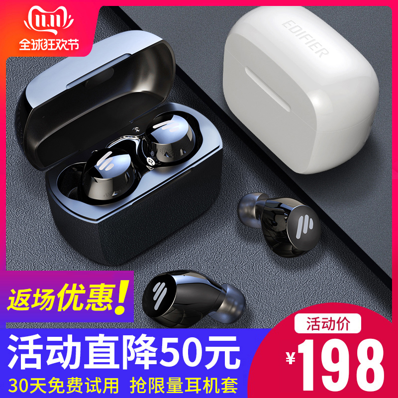 Edifier漫步者TWS1真无线蓝牙耳机单双耳入耳式运动5.0跑步主动降噪小型3安卓通用aptx超长待机续航W3迷小5