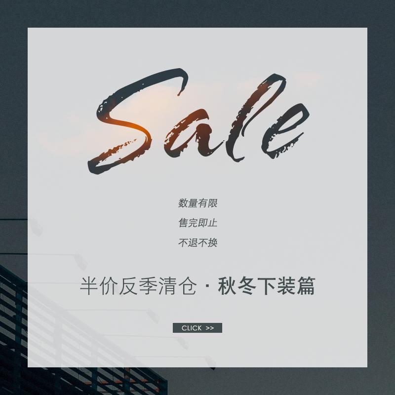 【秋冬反季半价清仓】下装篇 低价抢购数量有限售完即止/不退不换