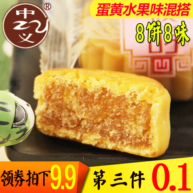 【中义_广式月饼】中秋豆沙蛋黄莲蓉多口味迷你小月饼散装8饼8味