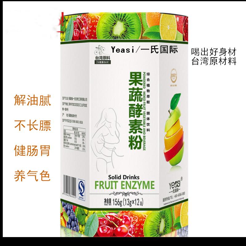 复合酵素粉一氏国际果蔬孝素果蔬酵素粉代餐粉冲调饮品水果酵素粉