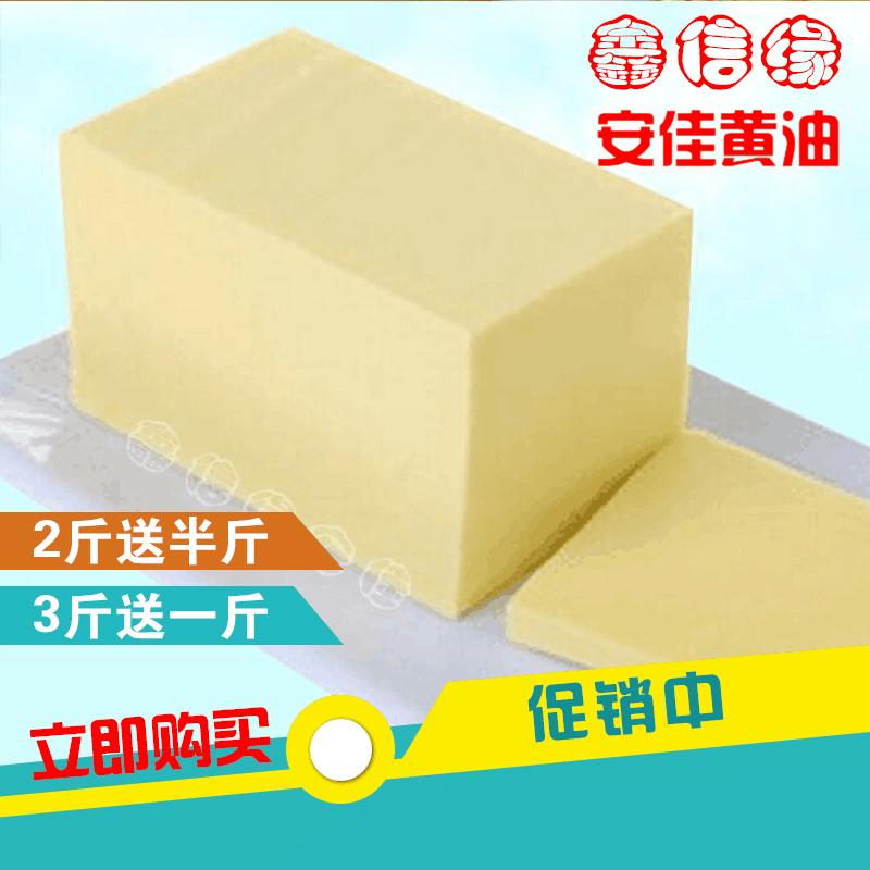 烘焙原材料无盐动物黄油500g牛油饼干面包奶油牛轧糖黄油油爆米花