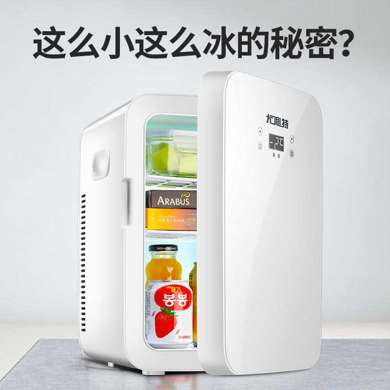 12.8L升级双核迷你小冰箱小型家用宿舍车家两用车载冰箱数显调温