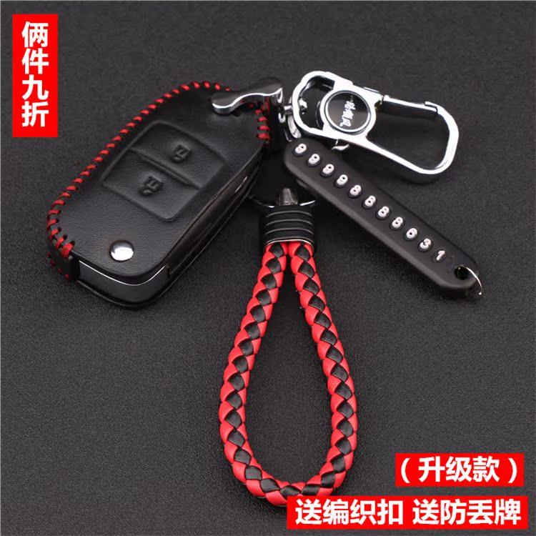 适用于长安CX70 新欧诺汽车真皮钥匙包 CX70汽车遥控钥匙保护套扣
