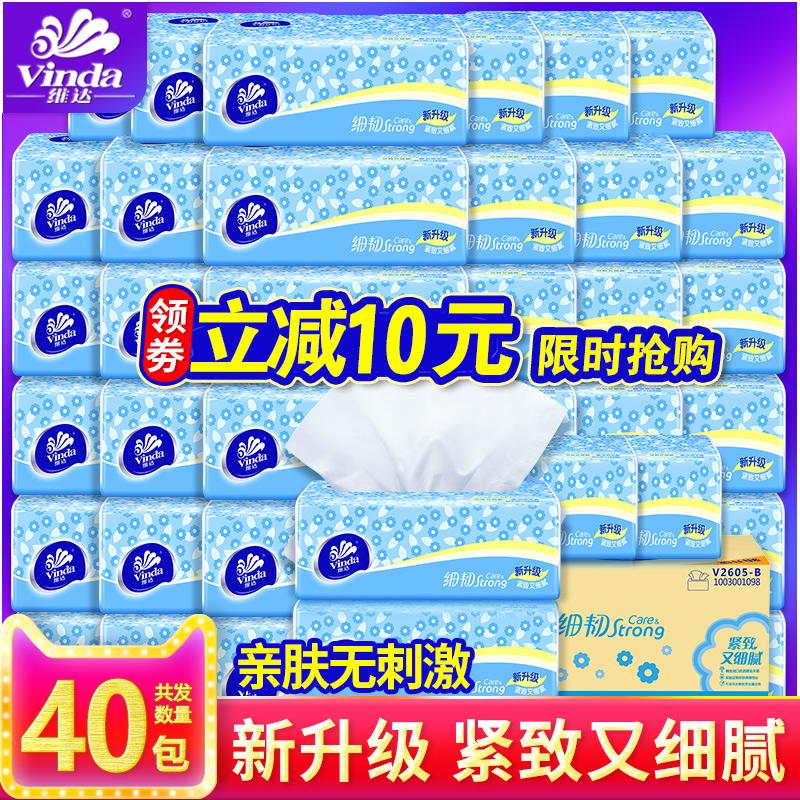 维达纸巾40包家庭装抽纸官方促销组合装手纸旗舰店授权餐巾纸