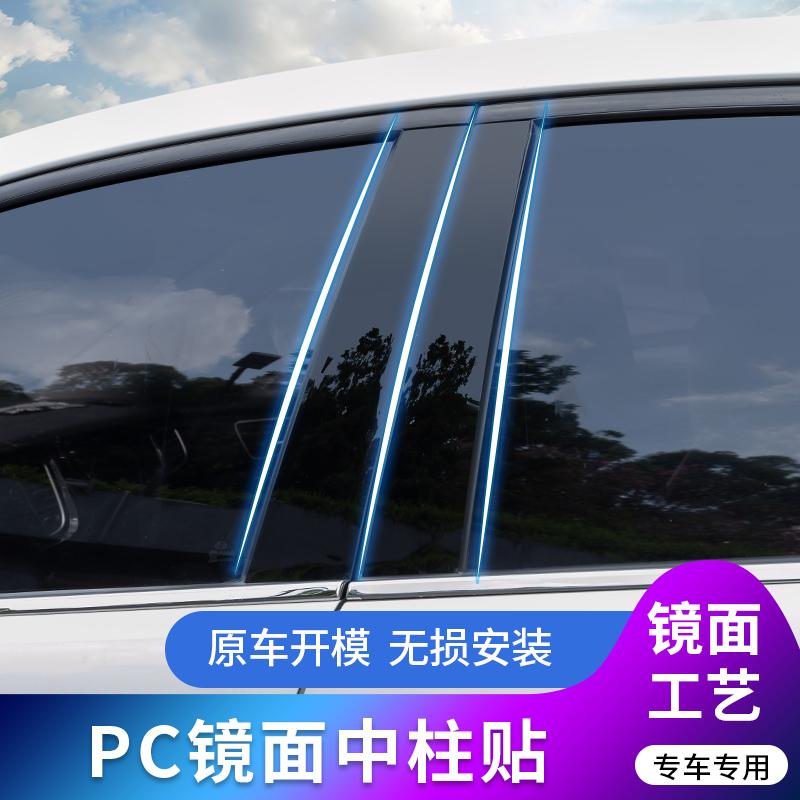 福特新福克斯嘉年华福睿斯翼搏改装专用车窗饰条黑色PC镜面中柱贴