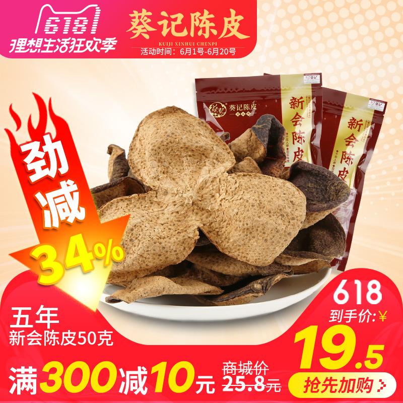 【葵记】 五年地道新会陈皮5年老陈皮干大红陈皮茶广东特产 50克