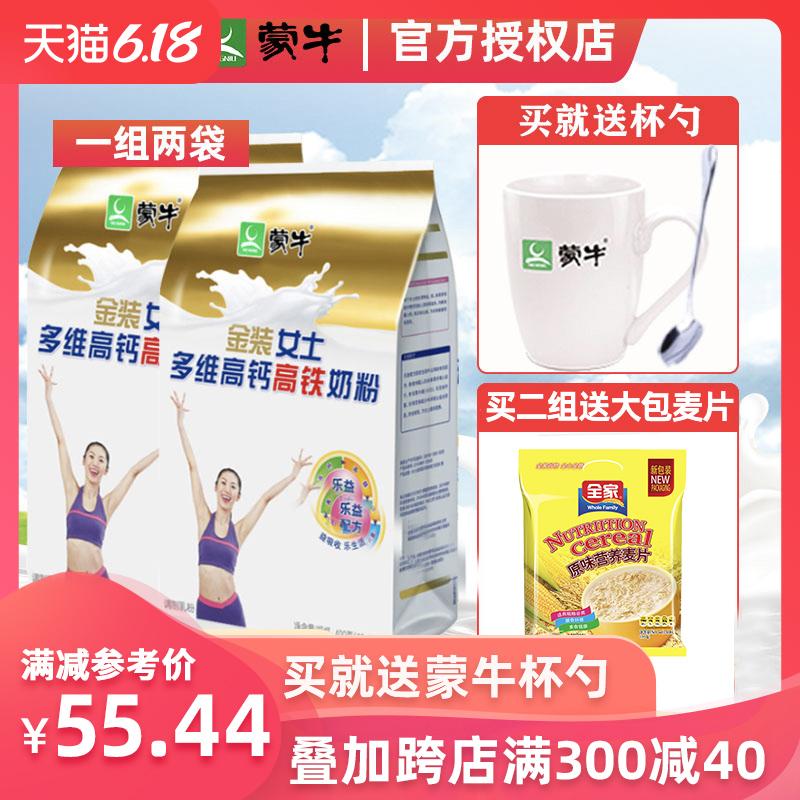 蒙牛金装女士400g*2多维高钙高铁袋装成人女学生冲饮营养牛奶粉