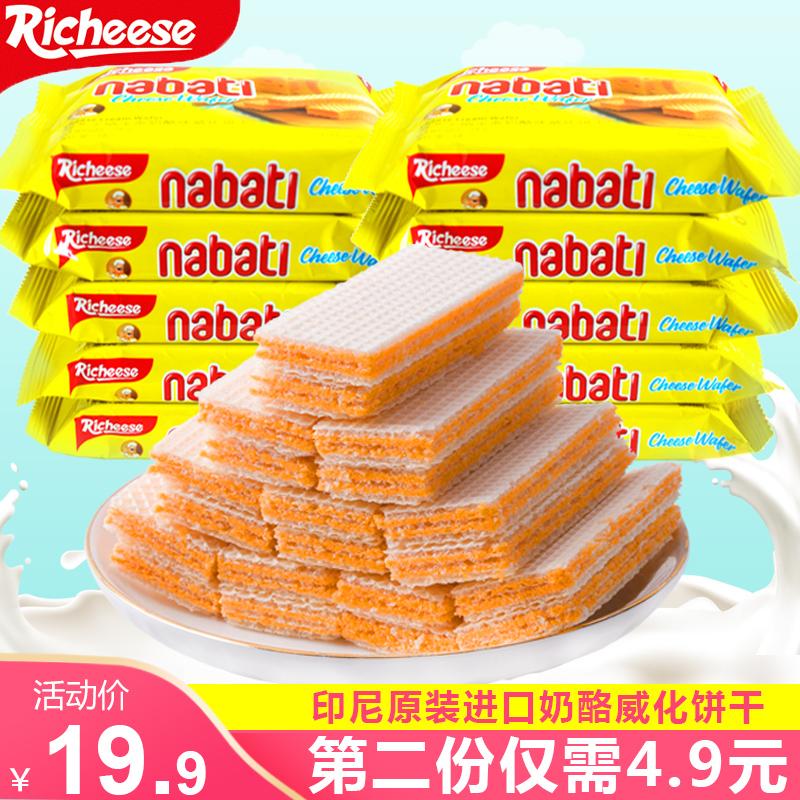 进口丽芝士威化饼干nabati纳宝帝奶酪夹心散装整箱早餐零食小包装