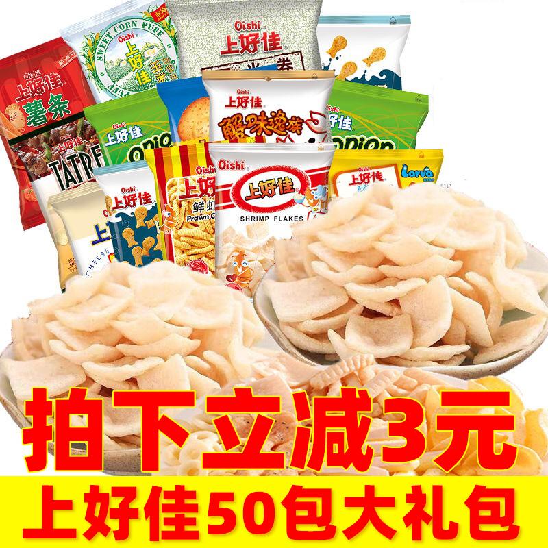上好佳薯片鲜虾片鲜虾条50包整箱大礼包休闲膨化六一儿童零食小吃