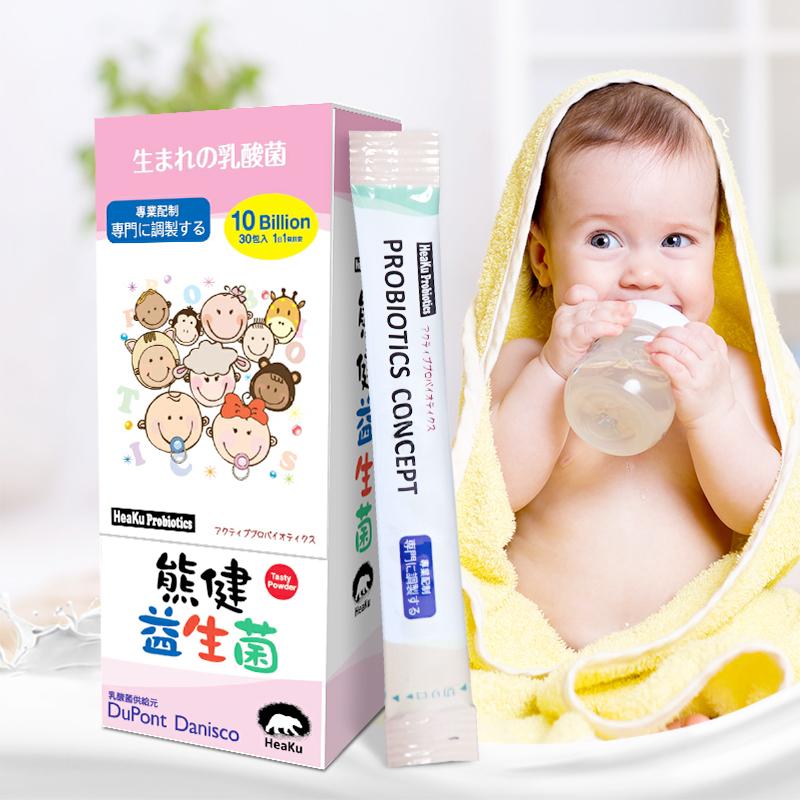 Heaku熊健益生菌 蓓益1-3岁婴幼儿宝宝益生菌粉 儿童益生菌益生元