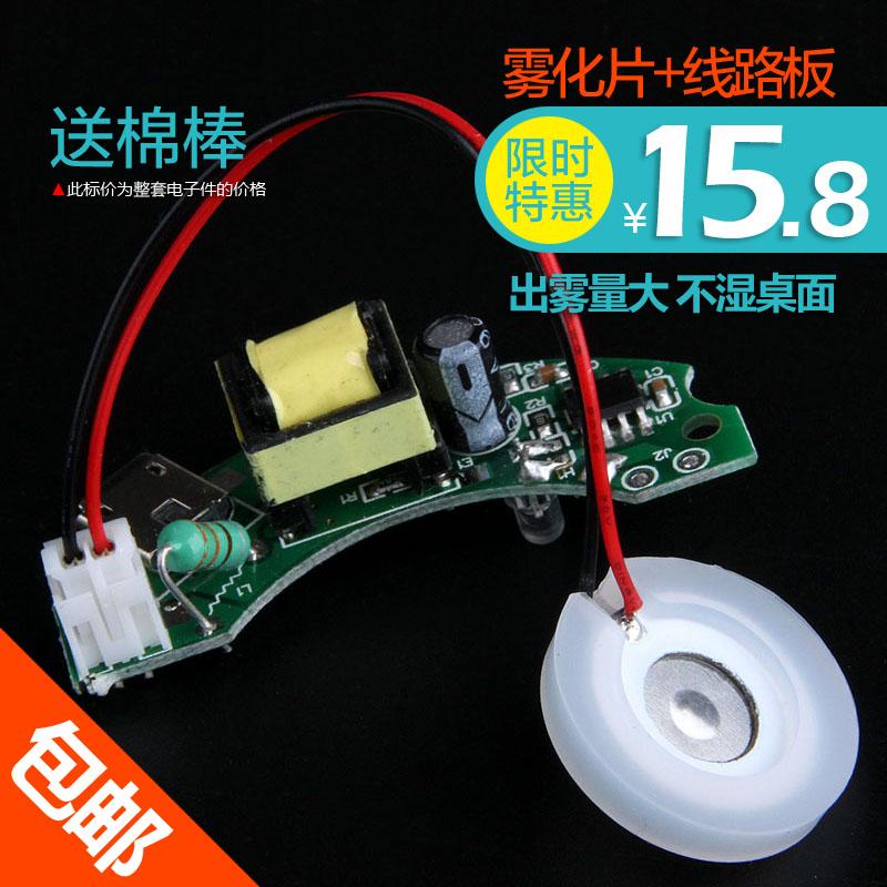 USB迷你空气加湿器配件线路板雾化片5V集成电路板换能振荡片实验