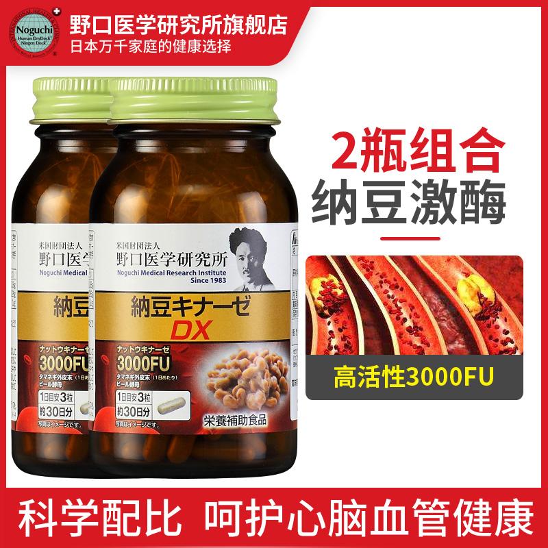 两瓶装 野口医学研究所 日本野口纳豆激酶3000FU*纳豆精菌胶囊