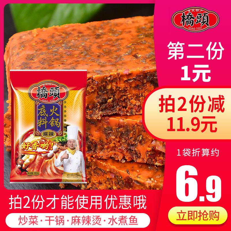 重庆特产桥头手工老火锅底料160g四川牛油麻辣烫串串香锅调料家用