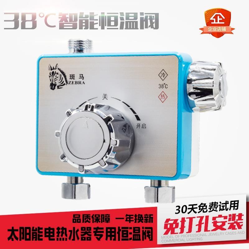 恒温阀太阳能电热水器智能自动38度调温器混水阀冷热淋浴龙头
