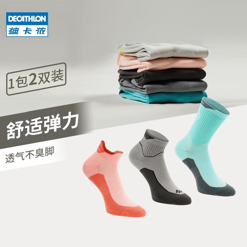 迪卡侬旗舰店跑步袜男户外登山短袜女专业运动袜子吸汗2双QUS