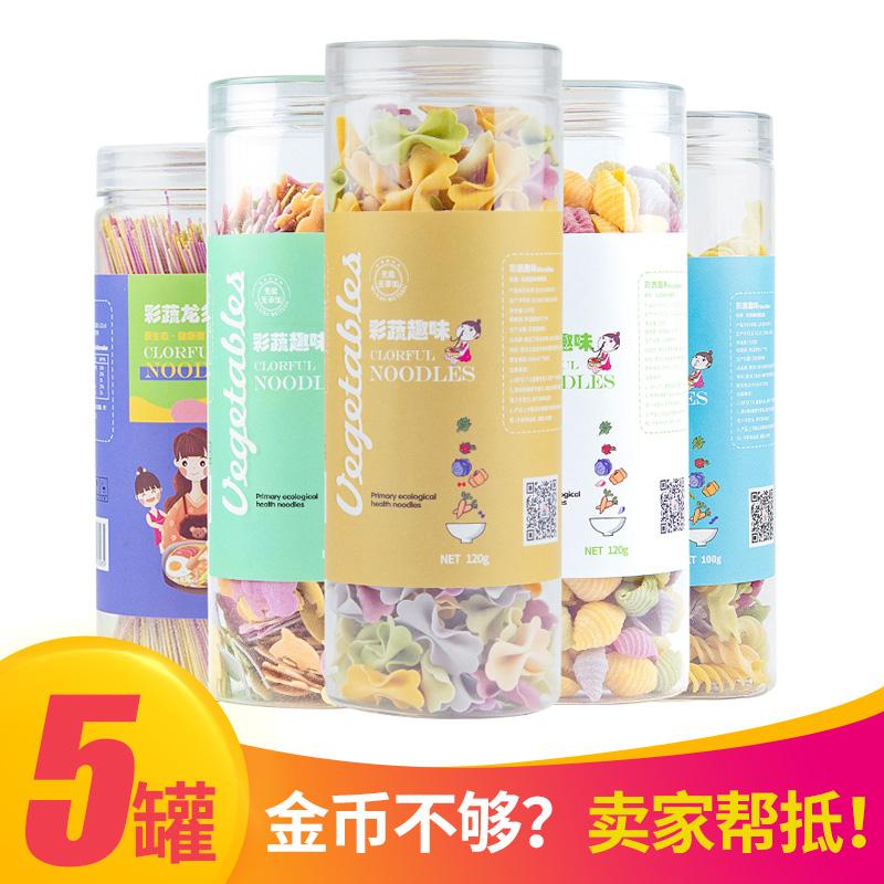 亲亲果儿童果蔬宝宝辅食蝴蝶+扭扭+卡通+海螺+龙须营养面条5罐装