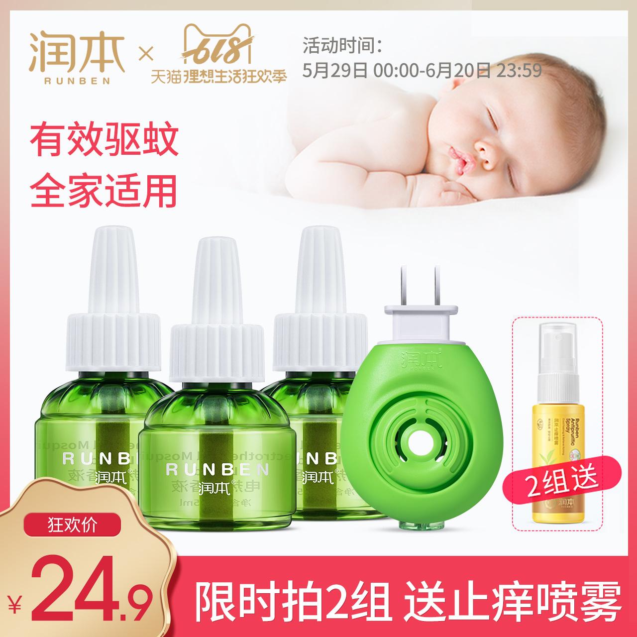 润本电热蚊香液送加热器无味婴儿儿童驱蚊液非孕妇宝宝家用防蚊液