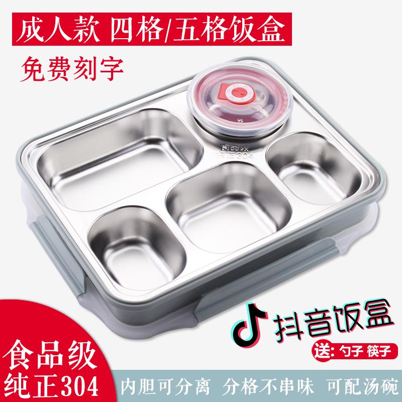 304不锈钢保温饭盒长方形带盖成人学生分格便当盒四格五格快餐盘