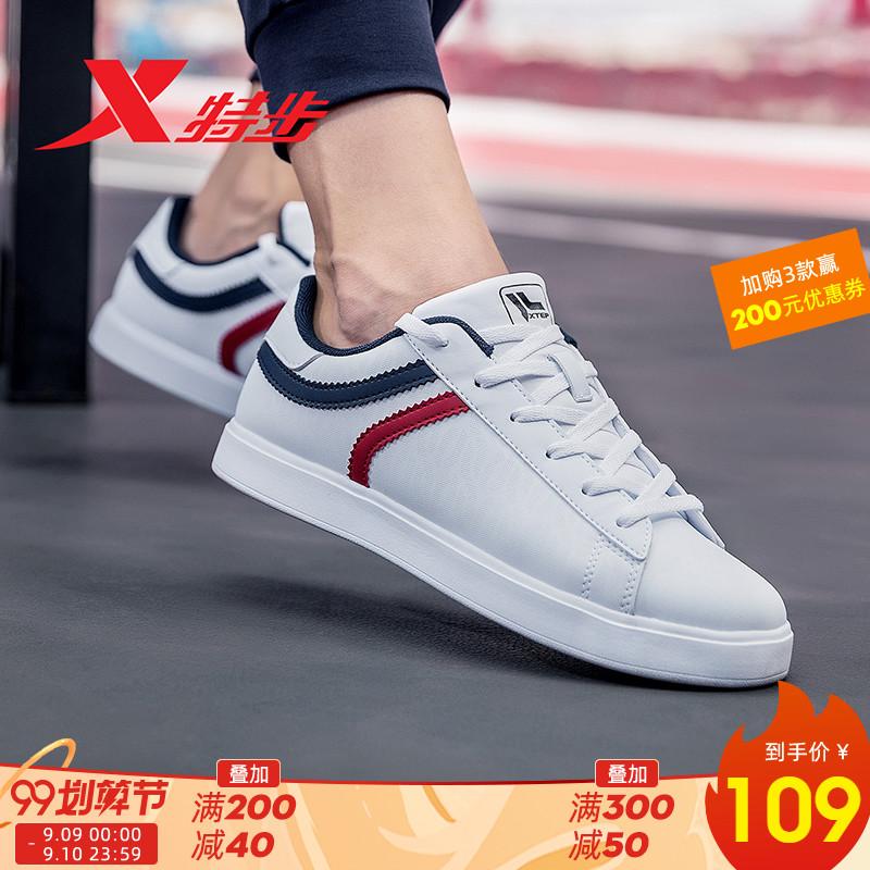 特步女子滑板鞋革面时尚经典复古滑板鞋学生简约潮流系带运动鞋子