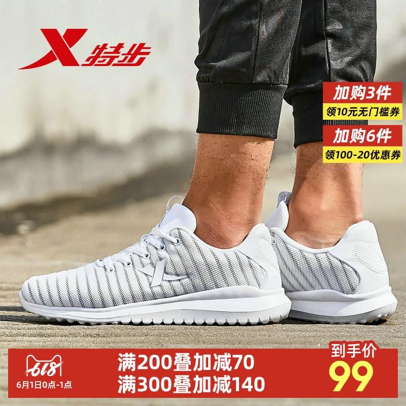 特步男鞋跑步鞋2019新款夏季正品轻便网面休闲鞋黑白减震运动鞋男