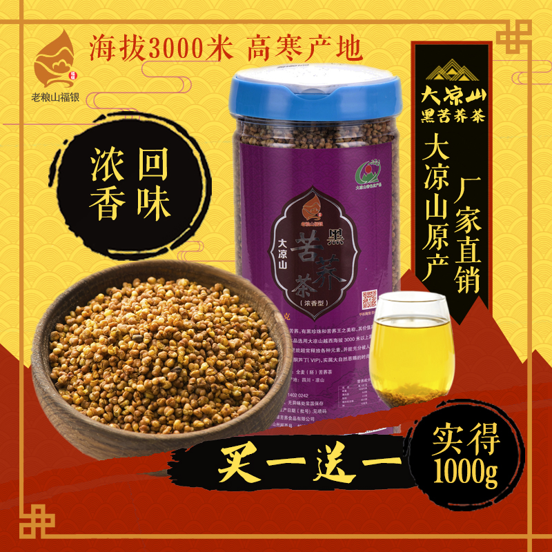 买1送1大凉山黑苦荞茶四川包邮清香型正品凉山特级荞麦茶500g灌装