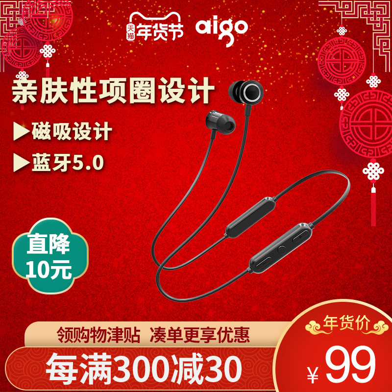 Aigo/爱国者W03蓝牙耳机无线运动耳机双耳项圈式蓝牙耳机挂脖头戴入耳式5.0男女手机电脑通用无线蓝牙耳机