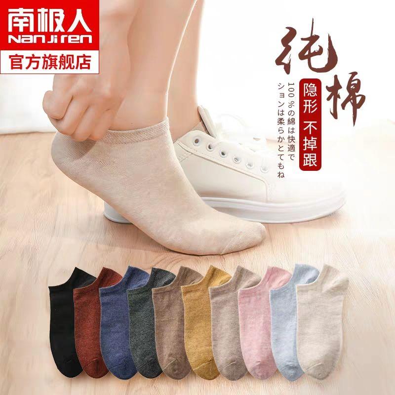 南极人袜子女夏天短袜浅口船袜全纯棉女袜薄款防臭抗菌女士棉袜YS