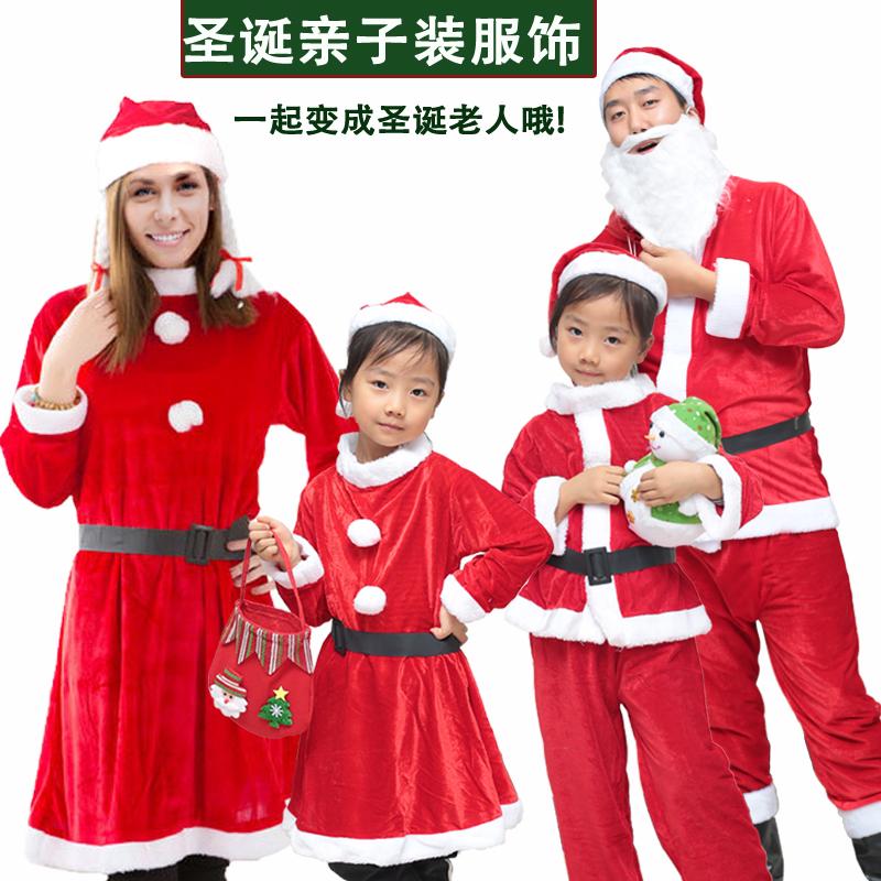 圣诞节衣服圣诞成人服装圣诞老人老公公服饰男女儿童演出装扮套装