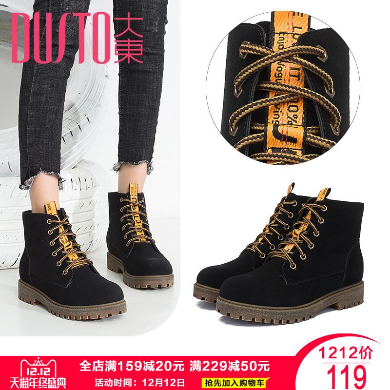 DUSTO/大东2017冬季新款欧美高跟内增高马丁靴短靴女鞋DW17D2112D
