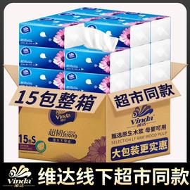 维达抽纸纸巾整箱家用实惠装餐巾纸纸抽卫生纸15包面巾纸擦手纸