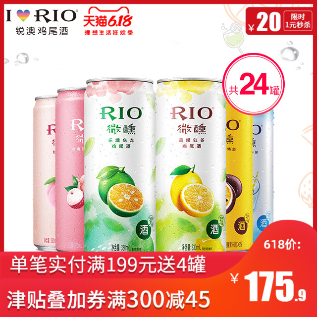 RIO锐澳鸡尾酒微醺网红果茶新趣6口味330ml*24罐预调酒正品整箱