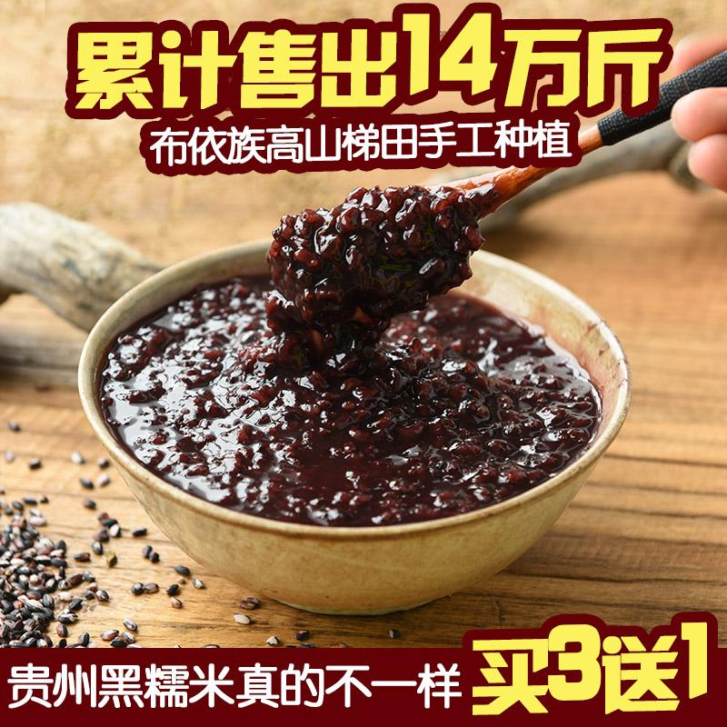 新米贵州特产黑糯米农家杂粮血糯米粽子米紫糯米500克老品种粗粮