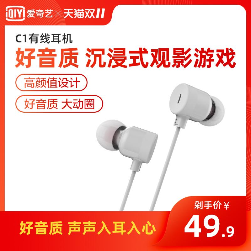 爱奇艺 C1线控耳机入耳式重低音耳塞男女通用手机K歌游戏带麦正品